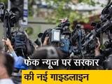 Video : फेक न्यूज पर रद्द होगी पत्रकारों की मान्यता, I&B मंत्रालय की नई गाइडलाइन