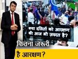 Video: सिंपल समाचार : फिर छिड़ा आरक्षण का विवाद