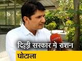 Videos : दिल्ली में राशन घोटाला पर आम आदमी पार्टी की प्रतिक्रिया