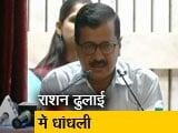 Videos : दिल्ली सरकार में राशन घोटाला !, CAG रिपोर्ट में खुलासा