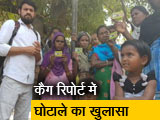 Video : सिटी सेंटर : दिल्ली में राशन घोटाले पर घिरे केजरीवाल, यूपी में मनमानी फीस पर लगाम