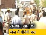 Video: सलमान खान को सजा के बाद जोधपुर जेल ले जाया गया
