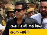 Videos : 'टाइगर' जेल में, 1000 करोड़ दांव पर