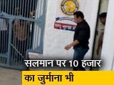Video: इंडिया 7 बजे : सलमान खान को 5 साल की सजा, जेल में कटेगी रात