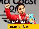 Video : कॉमनवेल्थ गेम्स में भारत को अबतक 4 पदक