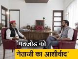 Video : BSP से गठजोड़ की पहल मैंने की: अखिलेश यादव