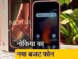 Video : सेलगुरु : नोकिया ने बाजार में उतारा बजट फोन, कीमत 5499 रुपये