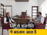 Video: 2019 में सपा-बसपा साथ चुनाव लड़ेगी: NDTV से बोले अखिलेश