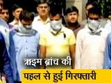 Video : सीबीएसई पेपर लीक केस में ऊना जिले से 3 गिरफ्तार