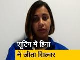 Video: CWG 2018: भारत को सिल्वर मेडल दिलाने वाली हिना सिद्धू से NDTV की खास बातचीत