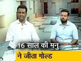 Video : 'मनु भाकर के रूप में भारत को नया शूटिंग स्टार मिला'