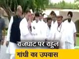 Video : उपवास पर पूरी कांग्रेस, राहुल गांधी पहुंचे राजघाट