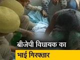 Video : रेप के आरोपी बीजेपी विधायक कुलदीप सिंह सेंगर का भाई गिरफ्तार