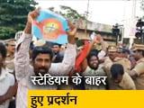 Video : विरोध प्रदर्शन के बाद चेन्नई में अब नहीं होंगे IPL मैच