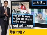 Video : सिंपल समाचार : महिलाओं को मिलते हैं कम पैसे