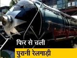 Video : पटरी पर फिर भाप वाला इंजन