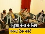 Video: कठुआ केस को लेकर BJP-PDP की अलग-अलग बैठक