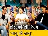 Video: SPOTLIGHT: फिल्म 'नानू की जानू' की टीम से खास मुलाकात