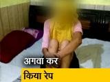 Video : दिल्ली में लड़की के साथ हैवानियत