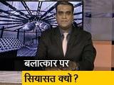 Video : मुकाबला इंट्रो : आरोपियों को बचाने की कोशिश क्यों?