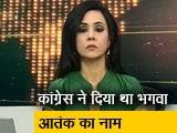 Video : रणनीति इंट्रो : क्या भगवा आतंक का आरोप झूठा था?