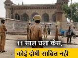 Video: न्यूज टाइम इंडिया : मक्का मस्जिद धमाके के सभी आरोपी बरी