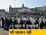 Video: सिटी सेंटर : मक्का मस्जिद धमाके के सभी आरोपी बरी, कर्नाटक कांग्रेस में जमकर बवाल