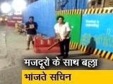 Video : जब सचिन तेंदुलकर गली में मजदूरों के साथ खेलने लगे क्रिकेट