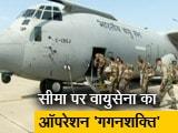 Video : वायुसेना का युद्धाभ्यास 'गगन शक्ति', तीनों महिला फाइटर भी शामिल
