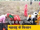 Video : सूखे से निपटने के लिए महाराष्ट्र के किसानों ने खुद ही संभाला मोर्चा