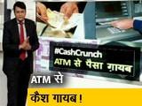 Video : सिंपल समाचार : ATM में पैसा नहीं होने की शिकायत