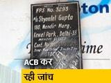 Video : दिल्ली में राशन का OTP घोटाला