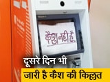 Video : कई राज्यों में कैश की कमी, खाली पड़े हैं ATM,नो कैश का बोर्ड