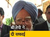 Video : क्यों चुप हैं पीएम मोदी? पूर्व पीएम मनमोहन सिंह ने उठाया सवाल