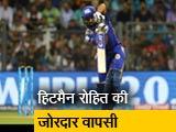 Video : रोहित शर्मा लौटे फॉर्म में, मुंबई ने बैंगलोर को हरा दर्ज की इस सीजन की पहली जीत