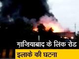 Video : Top News @8AM: गाजियाबाद के पाइप फैक्टरी में भीषण आग