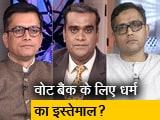 Video : मुकाबला: क्यों आतंकवाद को धर्म से जोड़ा जाता है?