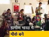 Video: कुशलता के कदम : कौशल विकास के जरिए गांव बनें स्मार्ट