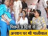 Video : दिल्ली महिला आयोग की अध्यक्ष स्वाति मालीवाल ने तोड़ा अनशन