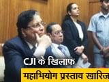 Video : CJI के खिलाफ महाभियोग प्रस्ताव राज्यसभा सभापति वेंकैया नायडू ने किया खारिज...