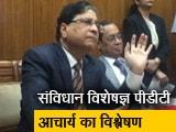 Video : CJI के खिलाफ महाभियोग प्रस्ताव खारिज: जानियें क्या है वजह