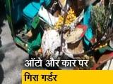 Video : गाजियाबाद के मोहन नगर में मेट्रो कंस्ट्रक्शन साइट पर हादसा