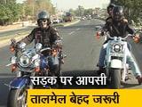 Video : NDTV रोड टू सेफ्टी मुहिम : रोमांच और सुरक्षा साथ-साथ