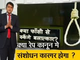 Video : सिंपल समाचार : क्या फांसी की सजा से रुकेगा बलात्कार ?