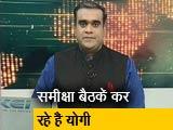 Video : मिशन 2019 इंट्रो : 2019 में जीत दोहराएगी BJP?