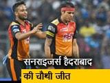 Videos : आईपीएल 2018 : हैदराबाद ने मुंबई इंडियंस को 31 रन से हराया