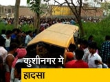 Video : कुशीनगर में भयानक हादसा, ट्रेन-स्कूल बस की टक्कर में 12 छात्रों की मौत