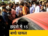 Video : दिल्ली में टेंपो-स्कूल वैन की टक्कर, 15 बच्चे घायल