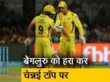 Video : IPL 2018: धोनी की तुफानी पारी की बदौलत  CSK ने RCB को 5 विकेट से हराया