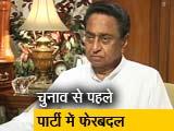 Video : कांग्रेस ने कमलनाथ को सौंपी मध्यप्रदेश की कमान